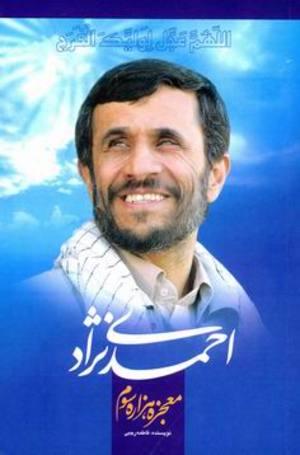 Ahmadinejadhero
